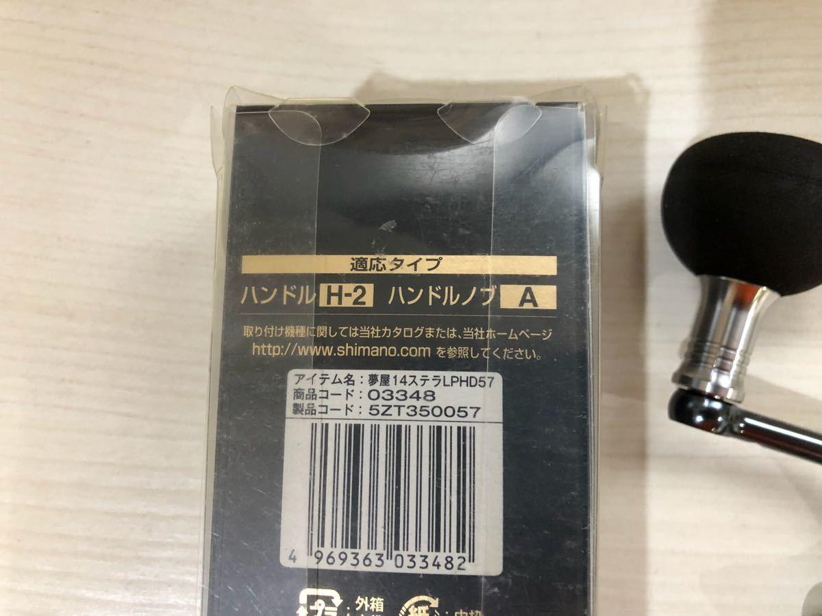 ★☆シマノ 夢屋 14ステラ ロングパワーハンドル 57mm 美品 ☆★_画像6
