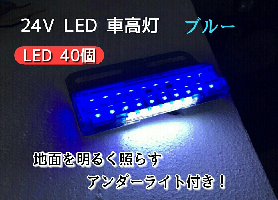 24V LED アンダーライト付き サイドマーカー 青 ブルー 車高灯 ダウンライト デイライト_画像1