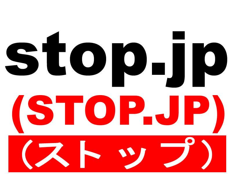シンプルにて超優良 stop.jp ズバリ ストップ ドメイン譲渡_画像1