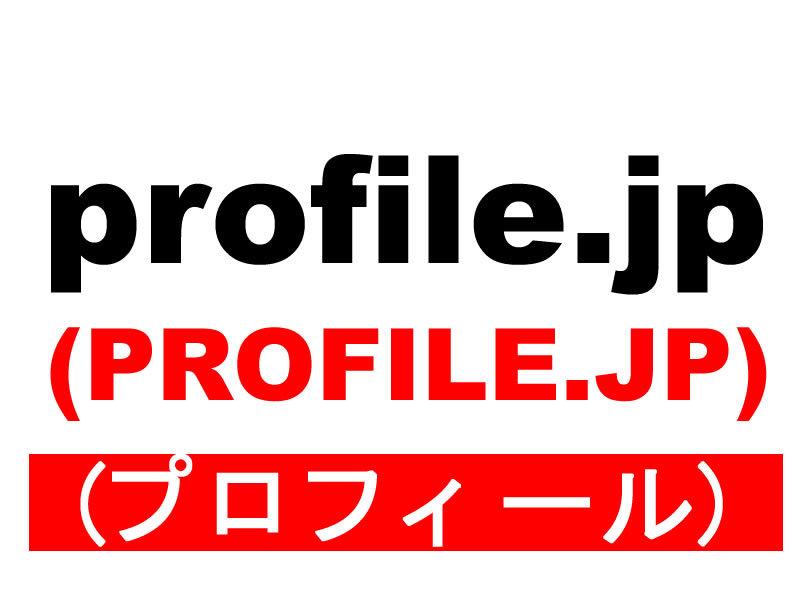 シンプルにて超優良 profile.jp ズバリ プロフィール ドメイン譲渡_画像1