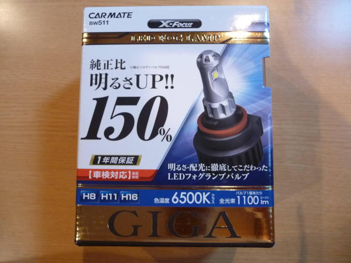 CARMATE カーメイト GIGA  LED フォグランプ ライト バルブ X-Force 6500K H8/H11/H16 カプラーオン 一体型 車検対応 PIAA IPF_画像1