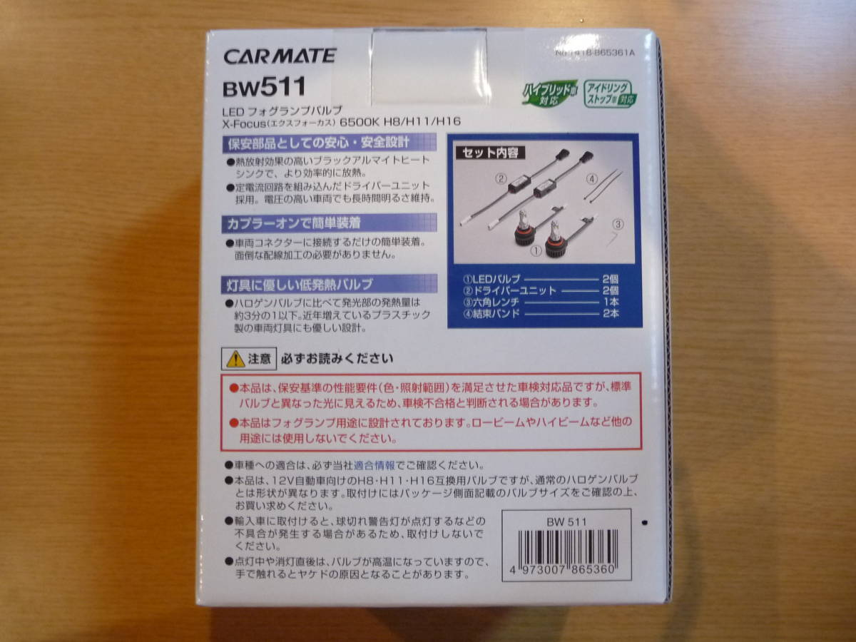 CARMATE カーメイト GIGA  LED フォグランプ ライト バルブ X-Force 6500K H8/H11/H16 カプラーオン 一体型 車検対応 PIAA IPF_画像2