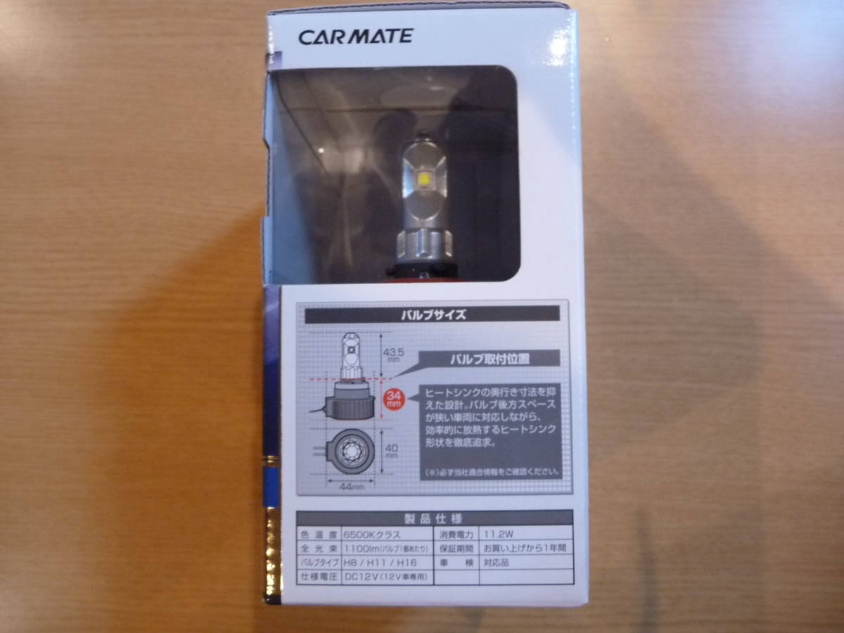 CARMATE カーメイト GIGA  LED フォグランプ ライト バルブ X-Force 6500K H8/H11/H16 カプラーオン 一体型 車検対応 PIAA IPF_画像3