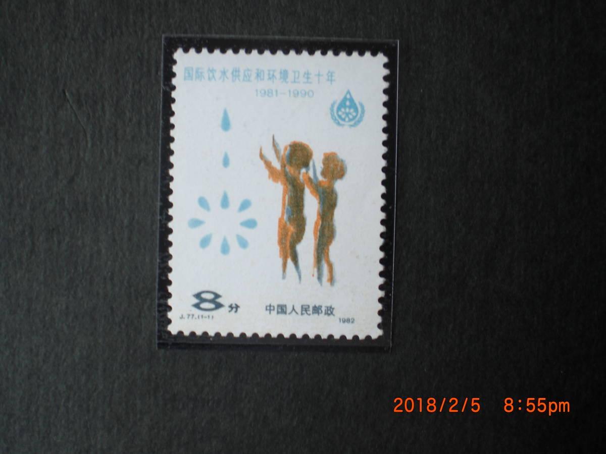 国際飲料水と環境の衛生10周年 未使用 1種完 1982年 中共・新中国 VF/NH _画像1