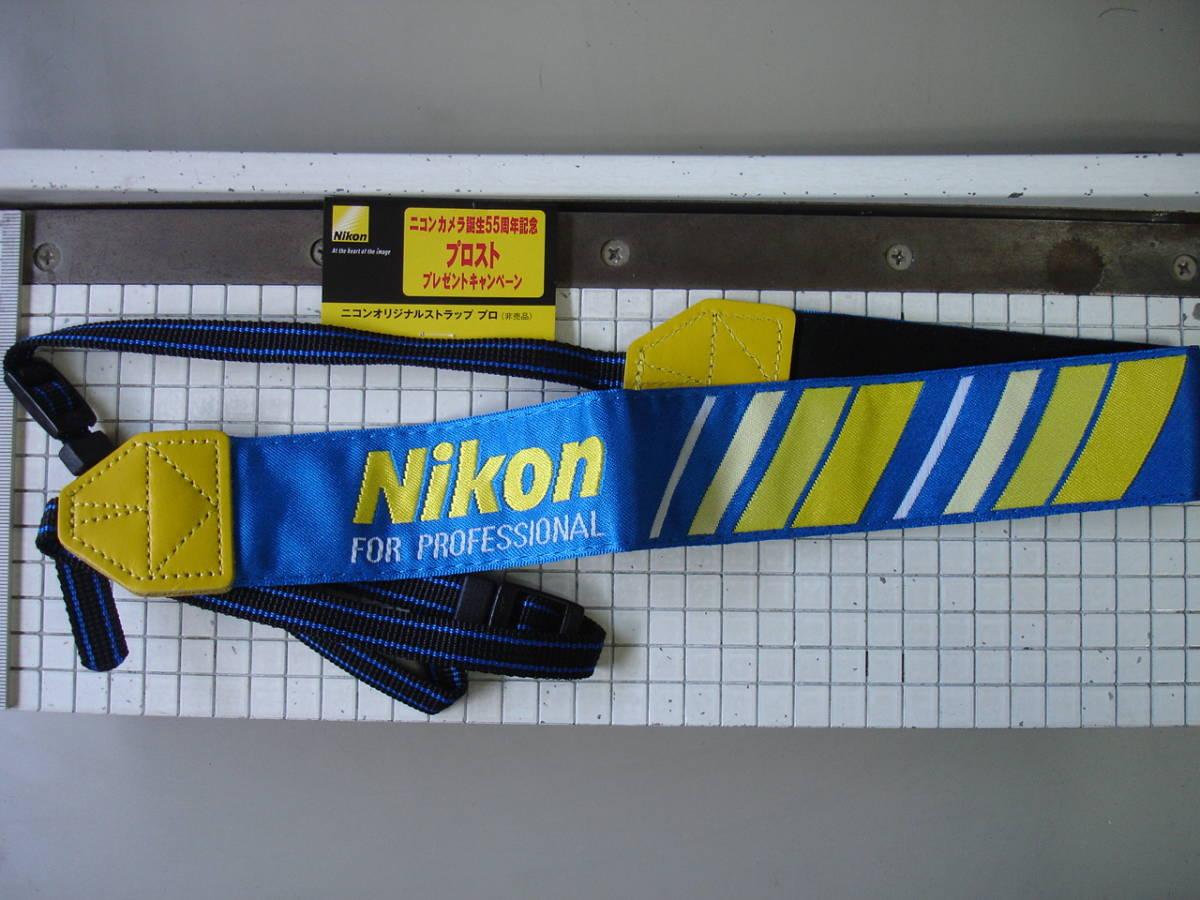 ニコン プロ ストラップ Nikon for Professional プロフェッショナル ストラップ プロスト 青 黄 非売品 送料無料