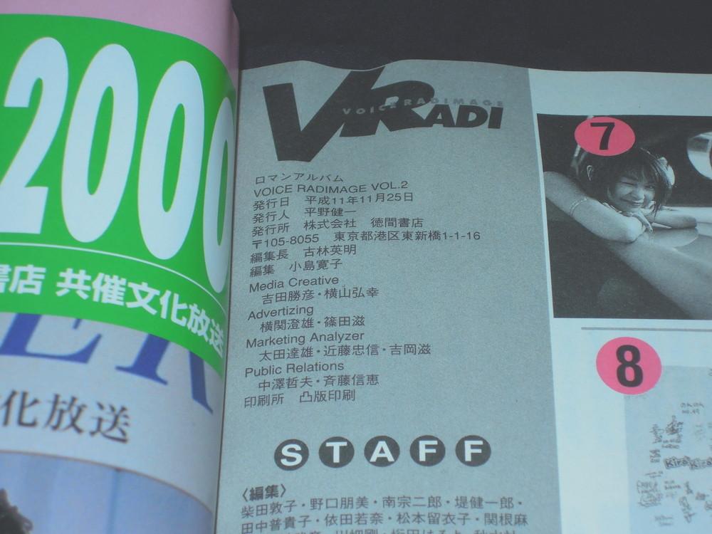 V023af voice radio-controller me-juVol.2 voice actor radio program introduction Miyamura Yuuko love river . Hanako Iwata light . height . beautiful ..