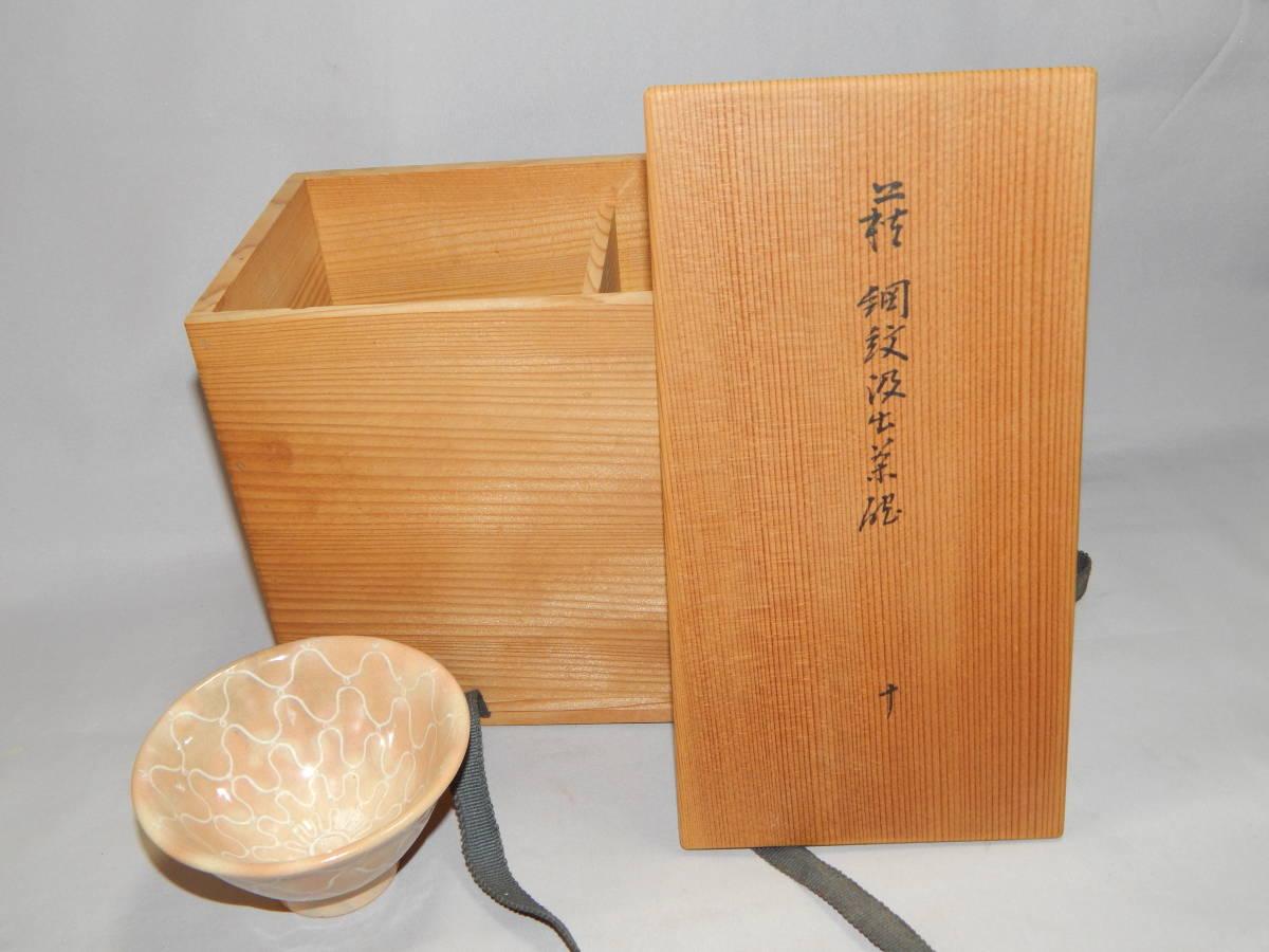 十四代 坂倉新兵衛 造 「萩 網紋汲出茶碗」 10客