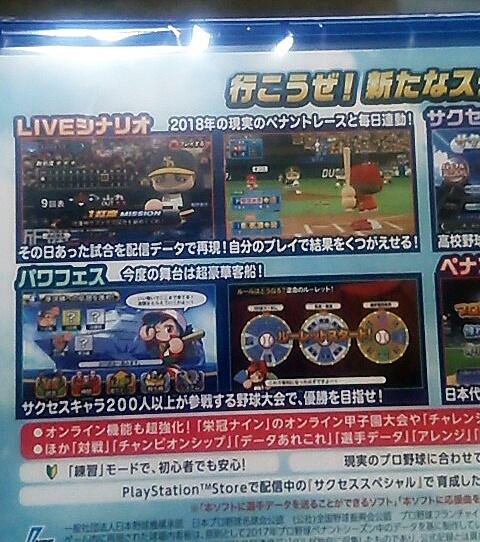 PS4ソフト実況パワフルプロ野球2018_画像3