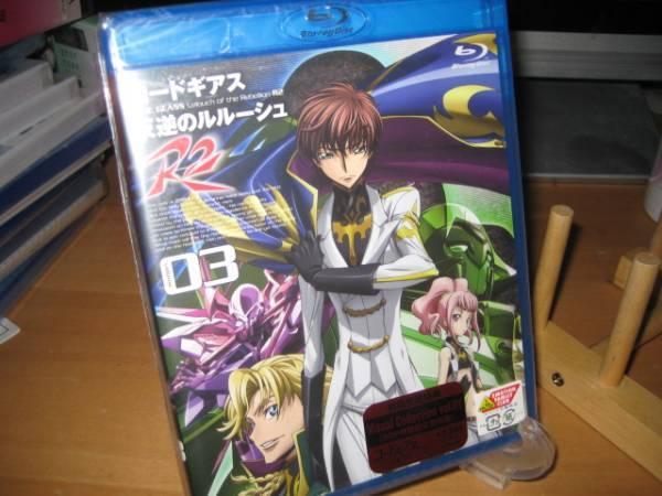 【Blu-ray】コードギアス 反逆のルルーシュR2初回版 03 未開封_画像1