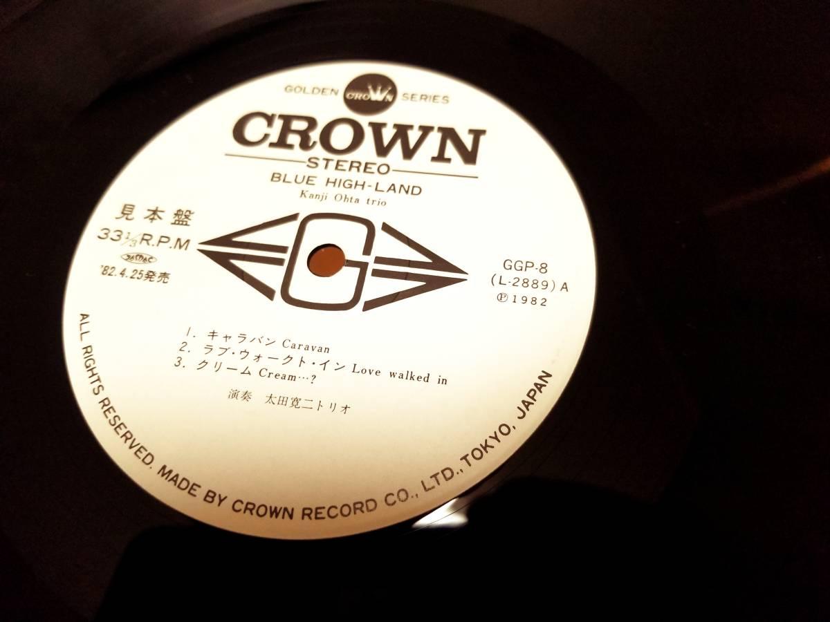 ☆希少!和ジャズ LP 太田寛二トリオ 見本盤 BLUE HIGH-LAND 帯有り CROWN GGP-8 1982年 ☆_画像5