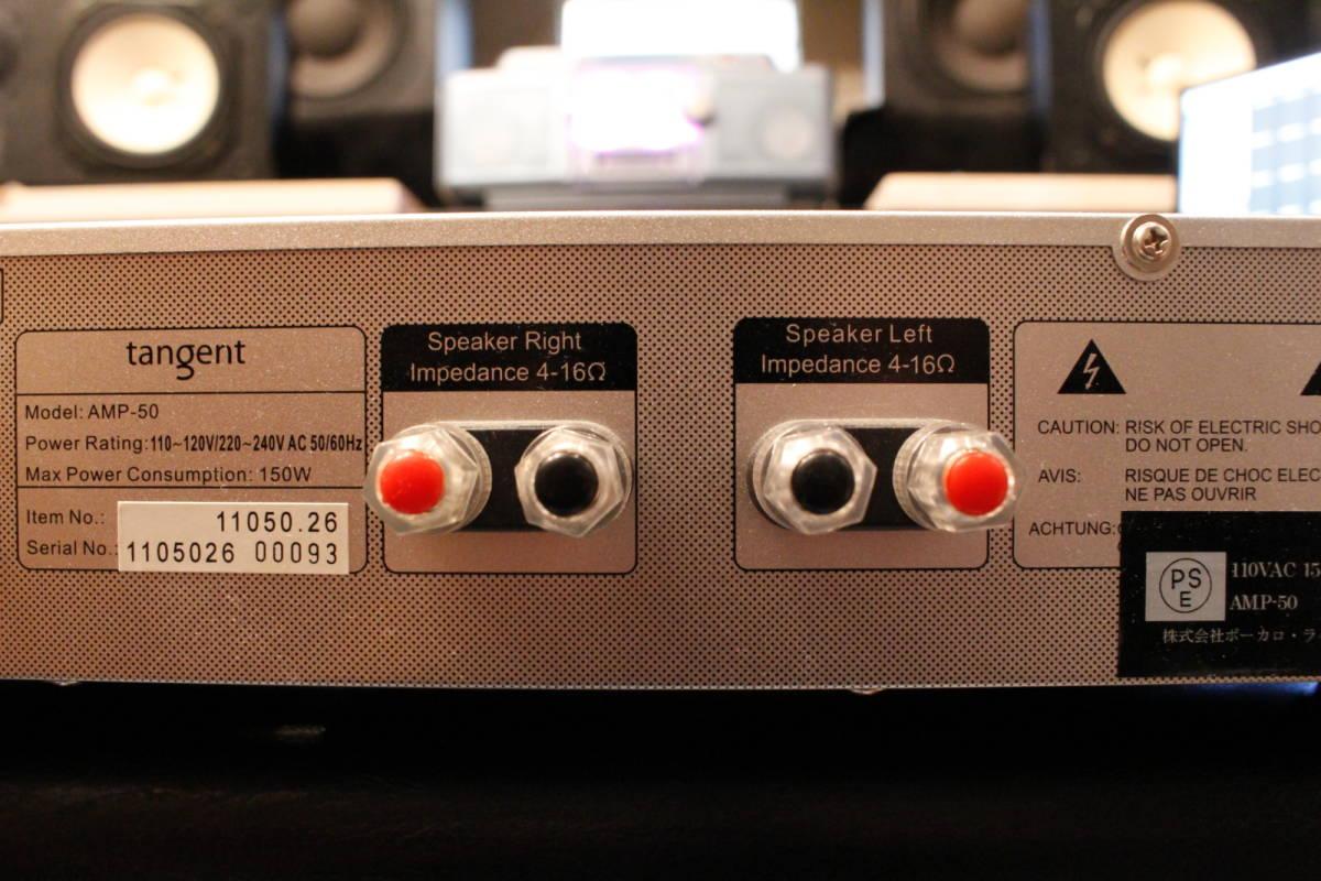 TANGENT ステレオアンプ AMP-50_画像8