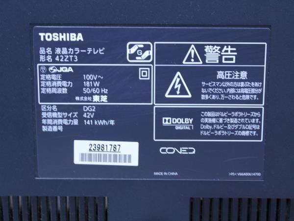 不07041 TOSHIBA REGZA 42ZT3 液晶カラーテレビ 42型 2012年 中古_画像4