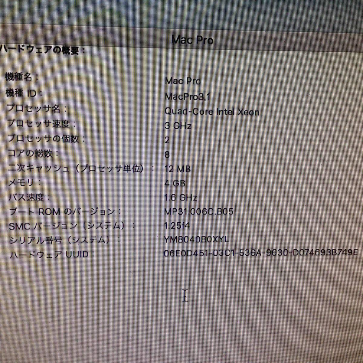 Mac Pro 2008 CPU3.0ghz換装 elcappitan Windows7 pro_画像5