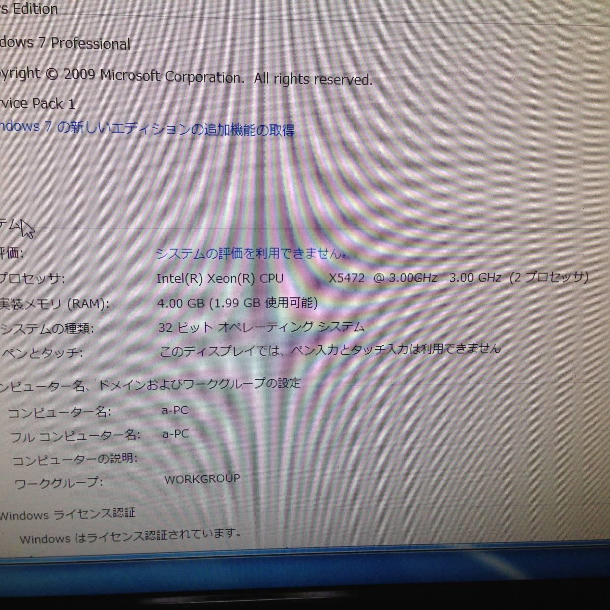 Mac Pro 2008 CPU3.0ghz換装 elcappitan Windows7 pro_画像9