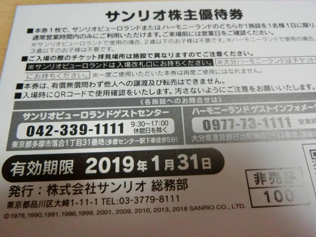 送料無料☆ サンリオピューロランド 株主優待券 3枚 2019/01/31まで有効 ハーモニーランド_画像2