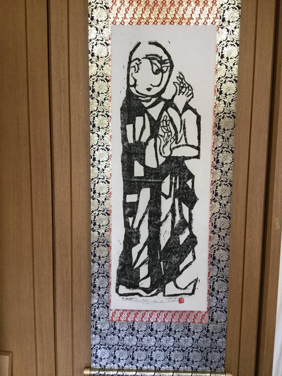 模写【 棟方志功 】 仏画木版画軸 《舎利佛の棚》 (サイン在 印譜在)本物保証品で購入