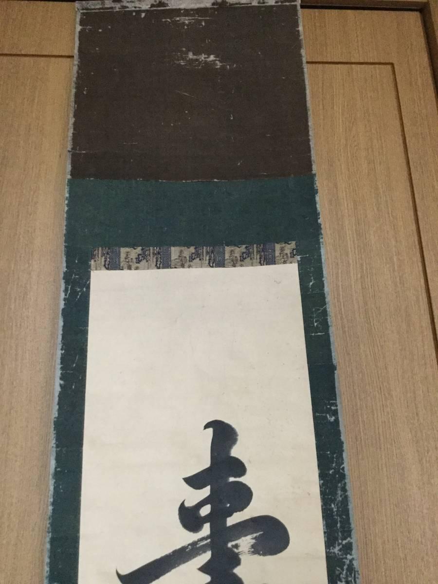 【真作】 【 松村呉春 】 水墨 (寿 翁図 ) 紙本 箱無 茶掛け用掛軸 《肉筆画 》   NO 654