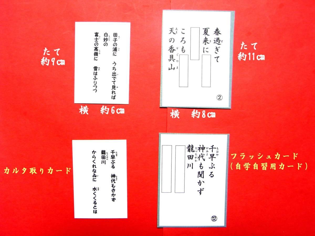 ♪ 百人一首の中から20首を選んで自学自習カードとカルタ取り用カードにしました。_画像8