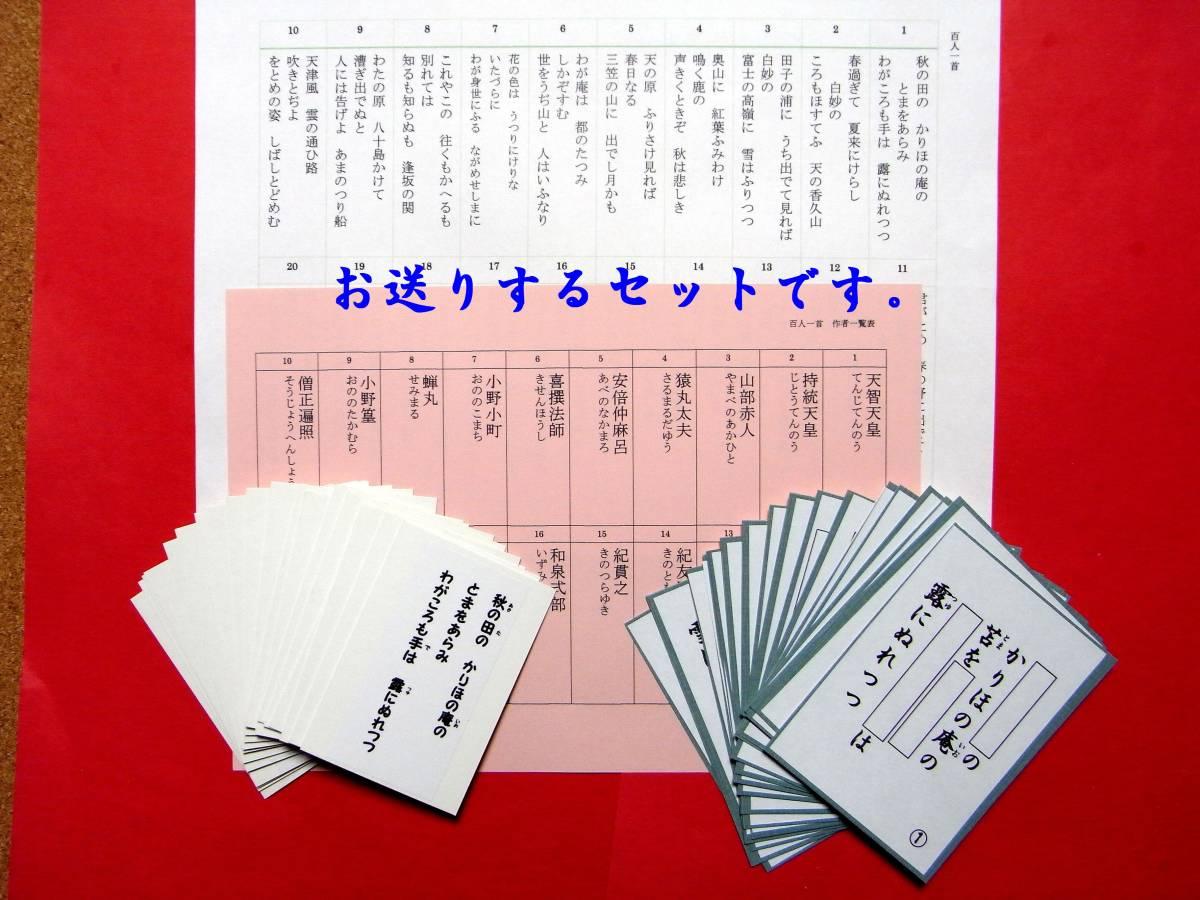♪ 百人一首の中から20首を選んで自学自習カードとカルタ取り用カードにしました。_画像9