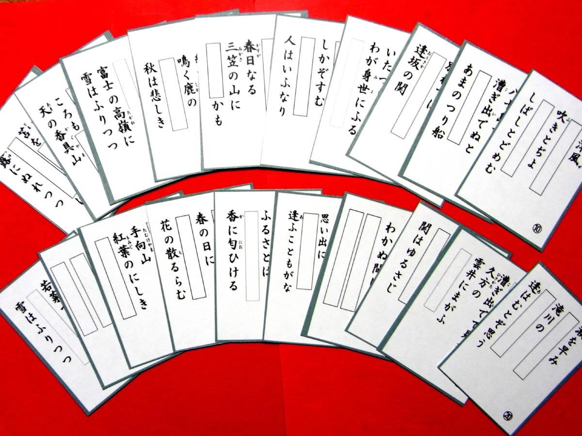 ♪ 百人一首の中から20首を選んで自学自習カードとカルタ取り用カードにしました。_画像4