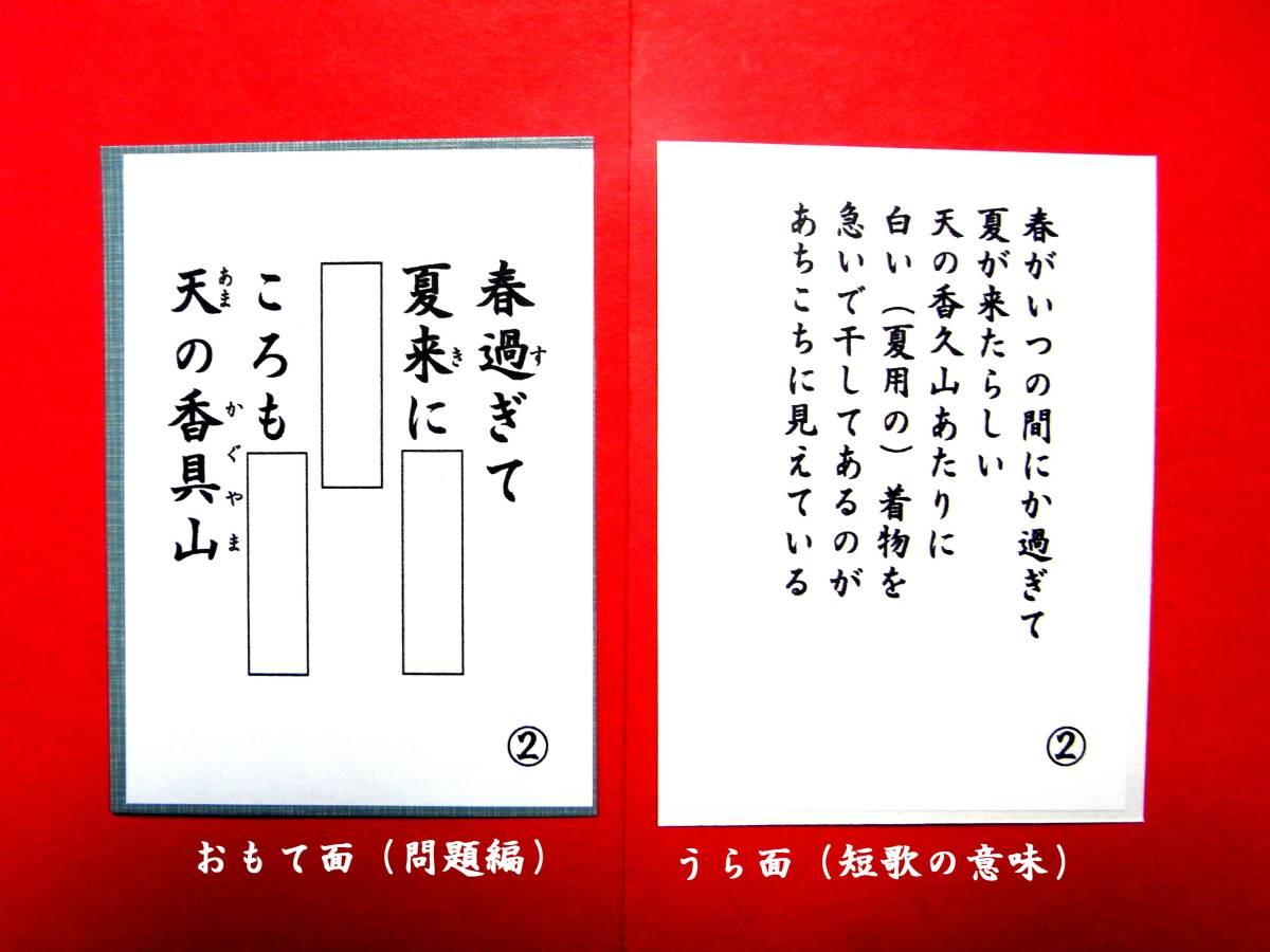 ♪ 百人一首の中から20首を選んで自学自習カードとカルタ取り用カードにしました。_画像6