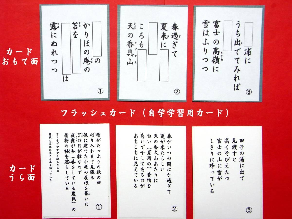 ♪ 百人一首の中から20首を選んで自学自習カードとカルタ取り用カードにしました。_画像5