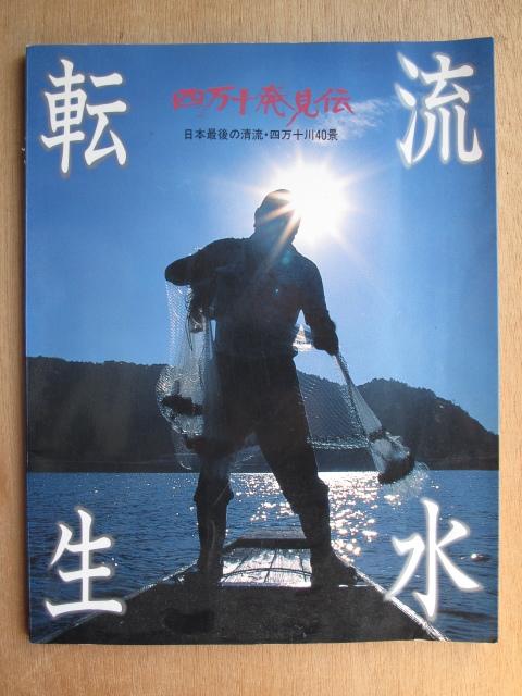 平成6年 写真集 『 流水転生 四万十発見伝 』 2刷 日本最後の清流 四万十川40景_表紙