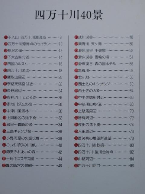 平成6年 写真集 『 流水転生 四万十発見伝 』 2刷 日本最後の清流 四万十川40景_画像4