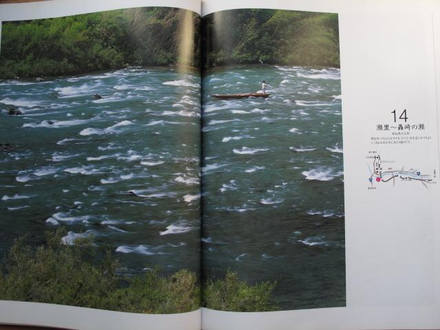 平成6年 写真集 『 流水転生 四万十発見伝 』 2刷 日本最後の清流 四万十川40景_画像7