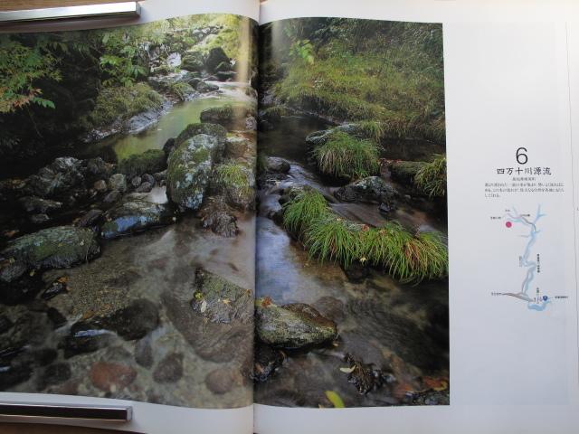平成6年 写真集 『 流水転生 四万十発見伝 』 2刷 日本最後の清流 四万十川40景_画像6