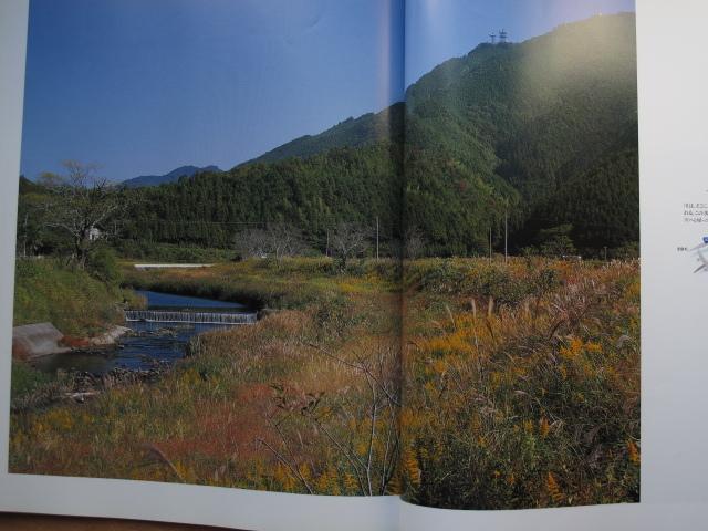平成6年 写真集 『 流水転生 四万十発見伝 』 2刷 日本最後の清流 四万十川40景_画像9