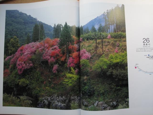 平成6年 写真集 『 流水転生 四万十発見伝 』 2刷 日本最後の清流 四万十川40景_画像8