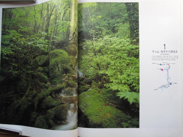 平成6年 写真集 『 流水転生 四万十発見伝 』 2刷 日本最後の清流 四万十川40景_画像5