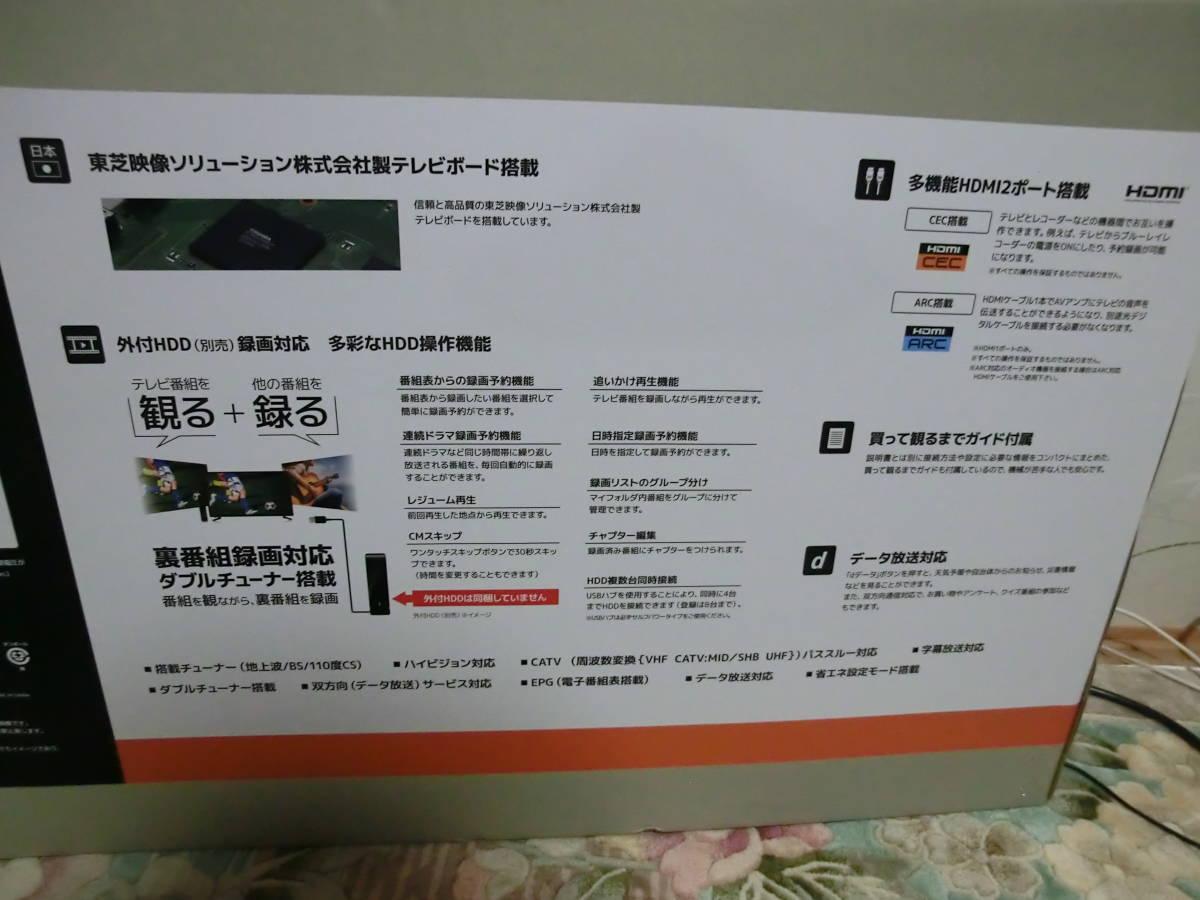 Grante 32型液晶テレビ 32GTDCJ 32V  外付けHDD録画機能搭載Wチューナー 裏番組録画対応◇未使用_画像4