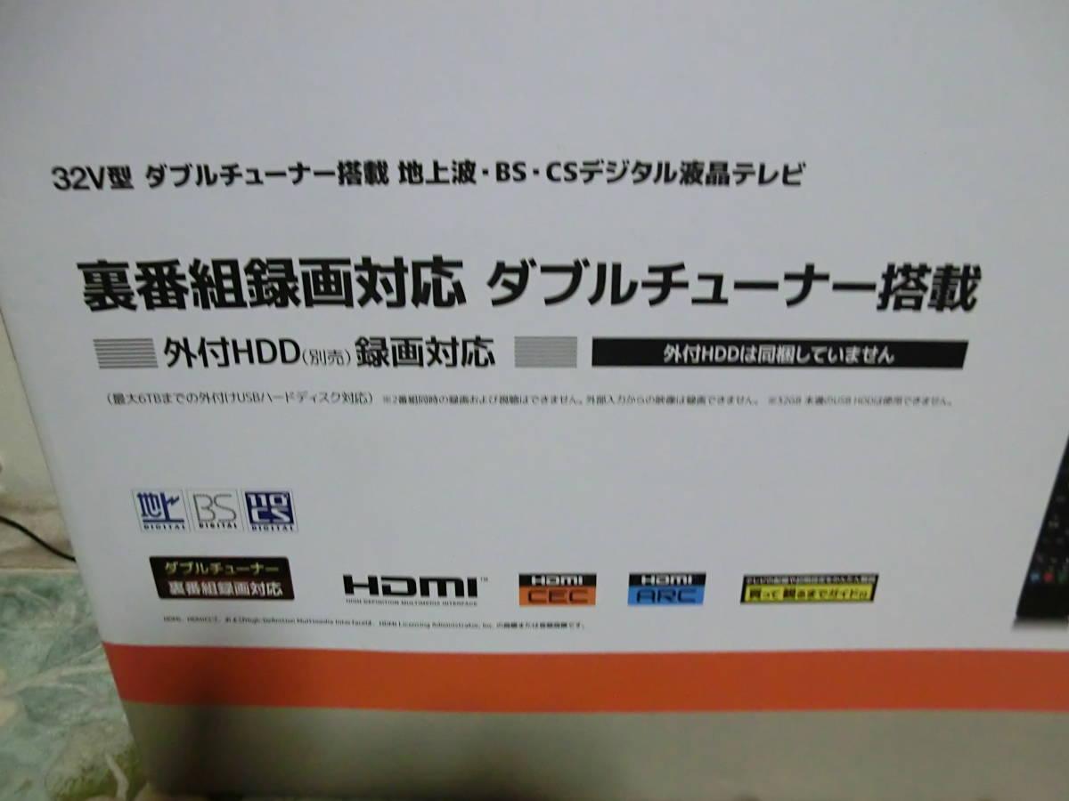 Grante 32型液晶テレビ 32GTDCJ 32V  外付けHDD録画機能搭載Wチューナー 裏番組録画対応◇未使用_画像2