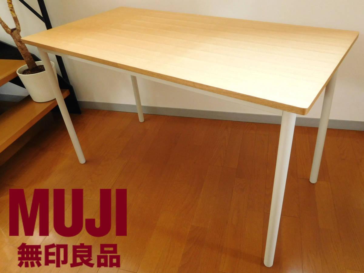 ◆無印良品 デスク システムタイプ タモ材◆MUJI ワークテーブル シンプル モダン 美品