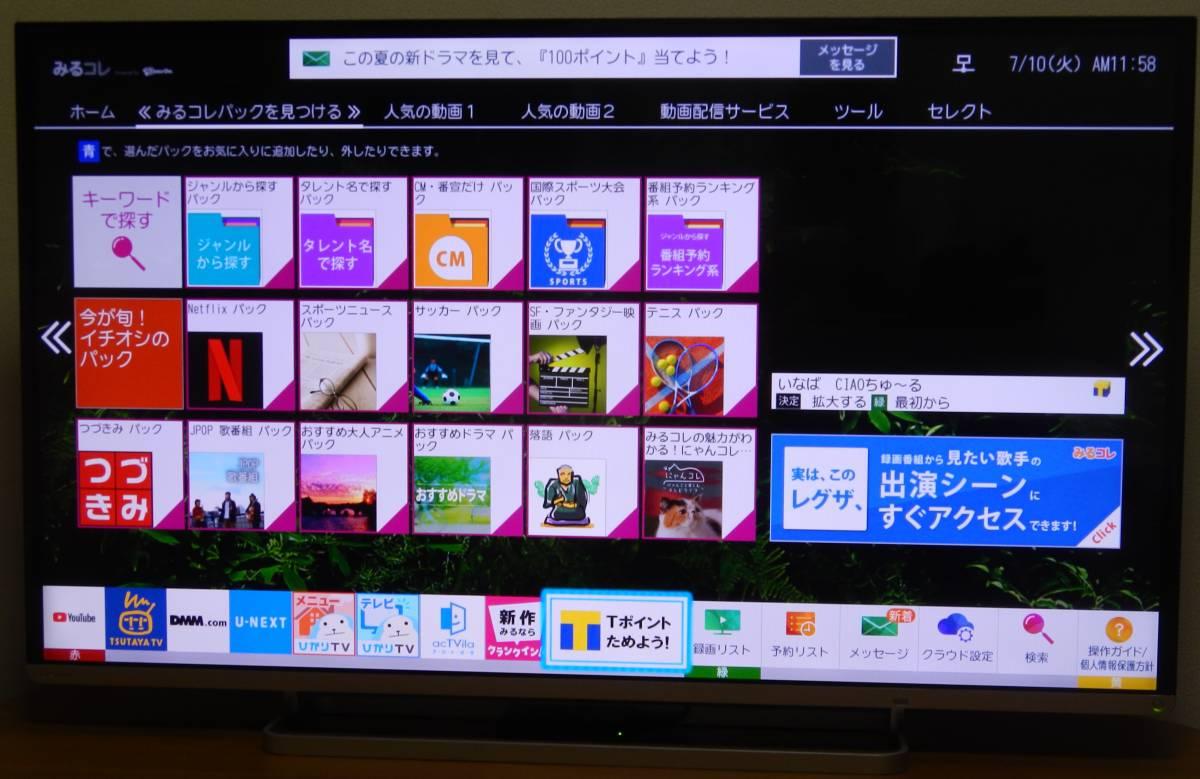 2014年製 使用期間少 送料安 東芝 42V型Full HiVision液晶テレビ 42J8  液晶パネル/MAIN基板交換済み _画像8