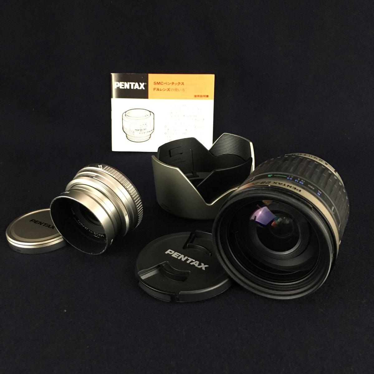 PENTAX-FA 43mm 1.9 Limited / FA 28-200mm 3.8-5.6 オートフォーカスレンズ2点