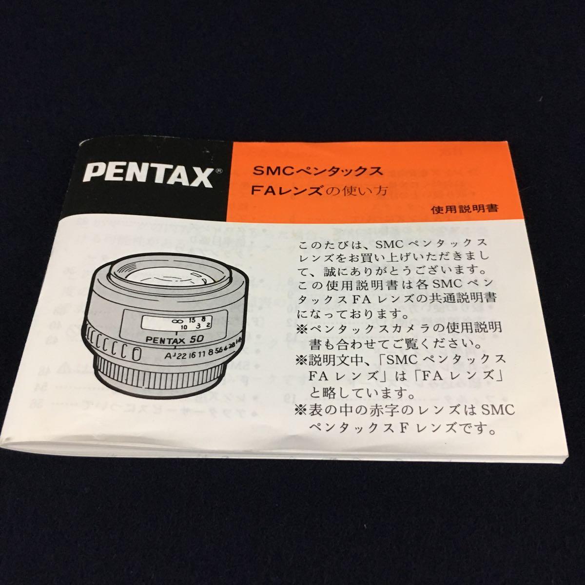 PENTAX-FA 43mm 1.9 Limited / FA 28-200mm 3.8-5.6 オートフォーカスレンズ2点_画像10