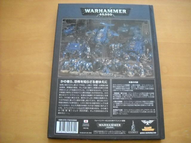 「ウォーハンマー40,000 サプリメント書籍 コデックス スペースマリーン 日本語版」WARHAMMER 40000_画像5