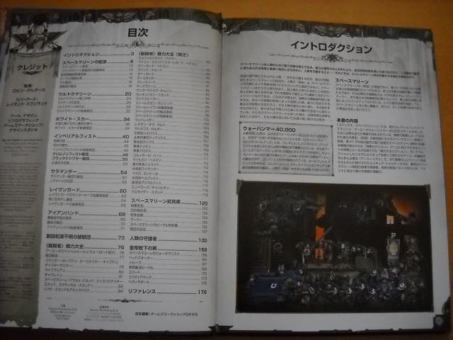 「ウォーハンマー40,000 サプリメント書籍 コデックス スペースマリーン 日本語版」WARHAMMER 40000_画像2