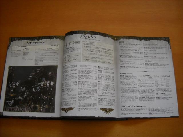 「ウォーハンマー40,000 サプリメント書籍 コデックス スペースマリーン 日本語版」WARHAMMER 40000_画像4