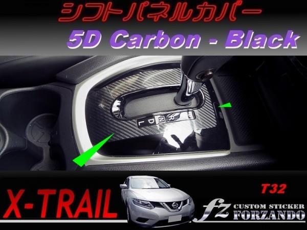 エクストレイル T32 シフトパネルカバー 5Dカーボン調 ブラック 車種別カット済みステッカー専門店 fz