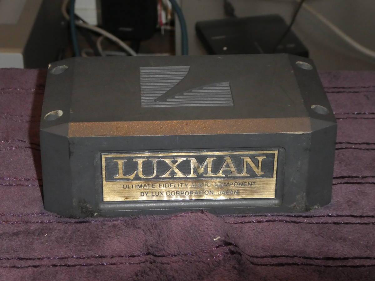 LUXMAN ライントランスフォーマー MAG-1 動作良好 送料無料