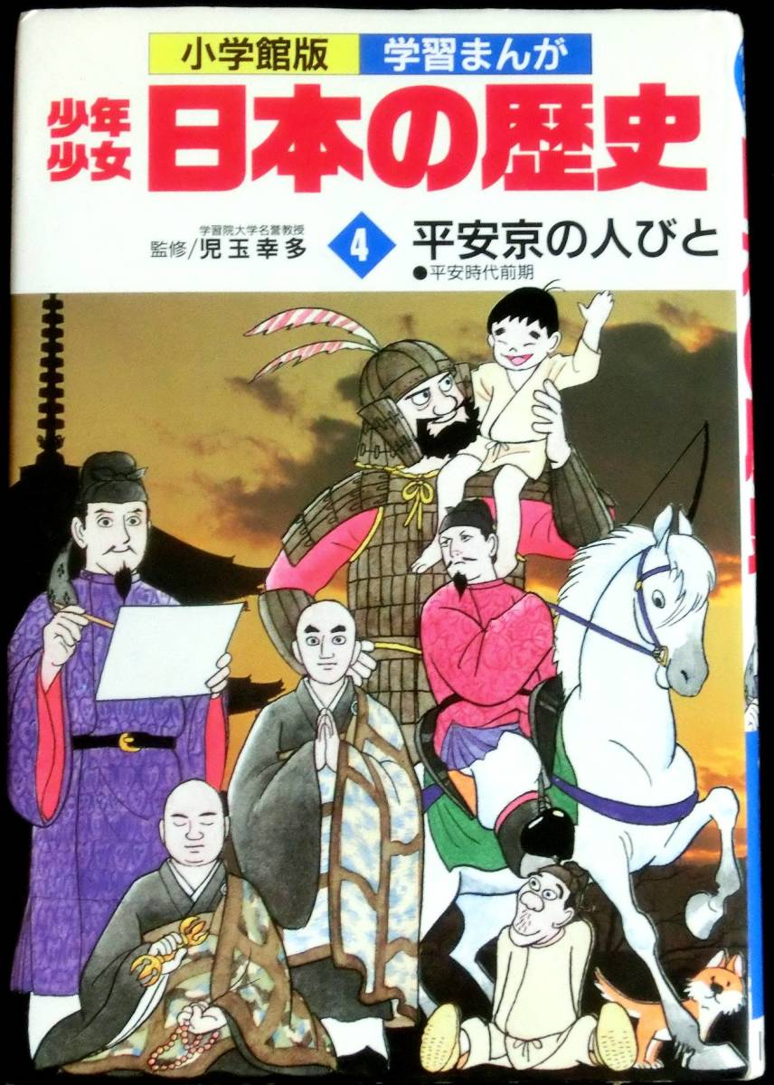 小学館 少年 少女 日本 の 歴史