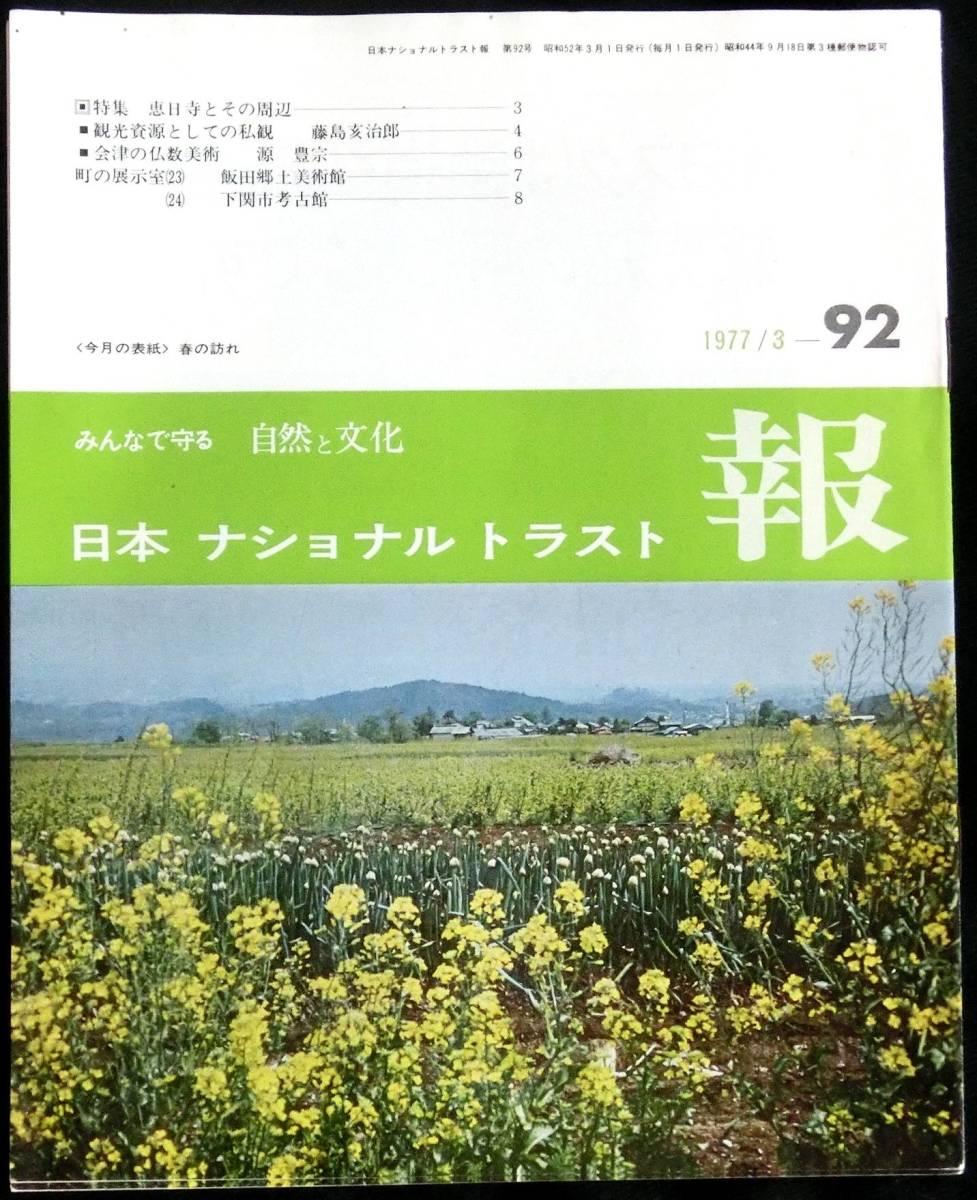 #kp0 ◆極稀本◆◇ 「 日本 ナショナルトラスト 報 」 第92号 ◇◆ 観光資源保護財団 昭和52年 _画像1