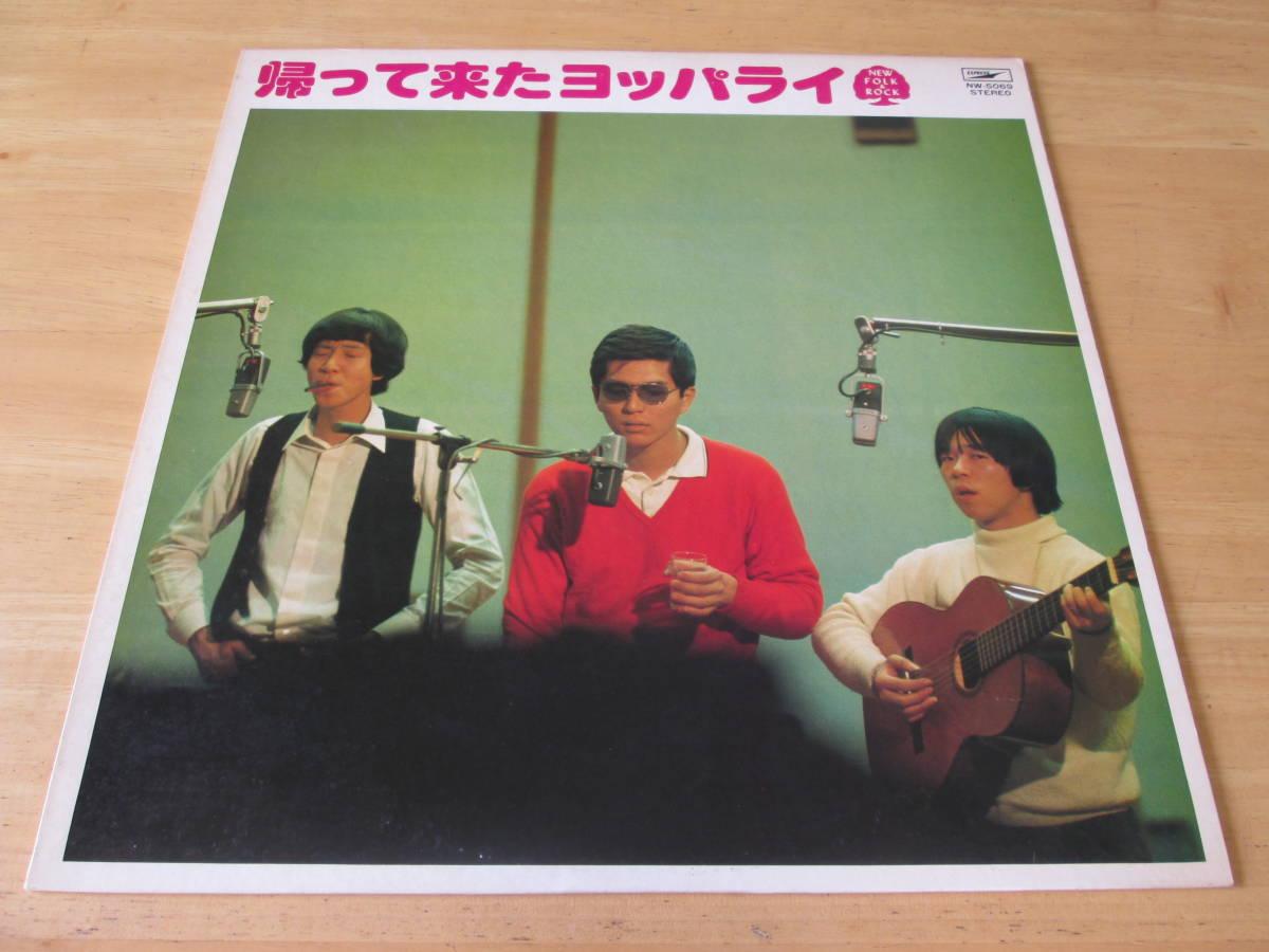 帰って来たヨッパライ/NEW FOLK&ROCK/ザ・フォーク・クルセダーズほか /LP 90727
