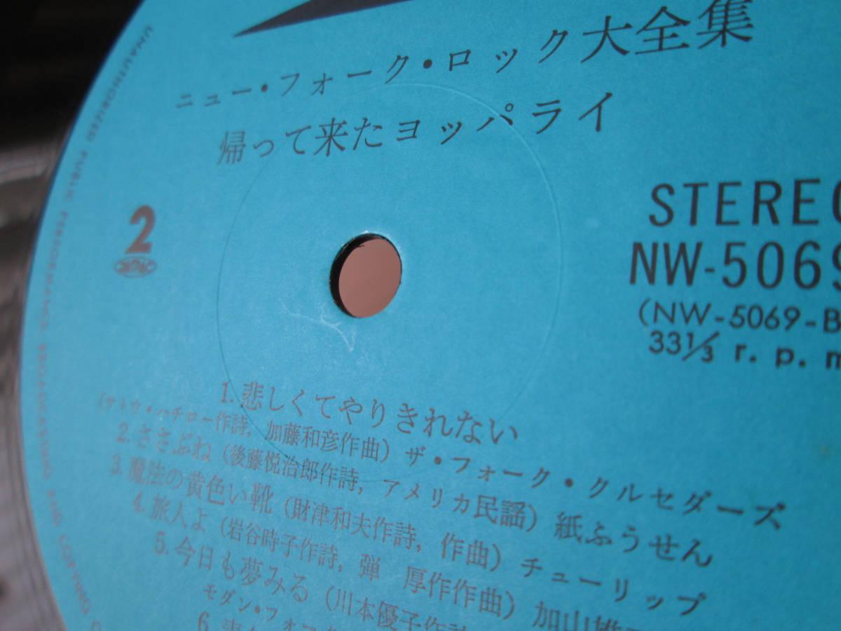 帰って来たヨッパライ/NEW FOLK&ROCK/ザ・フォーク・クルセダーズほか /LP 90727_画像4
