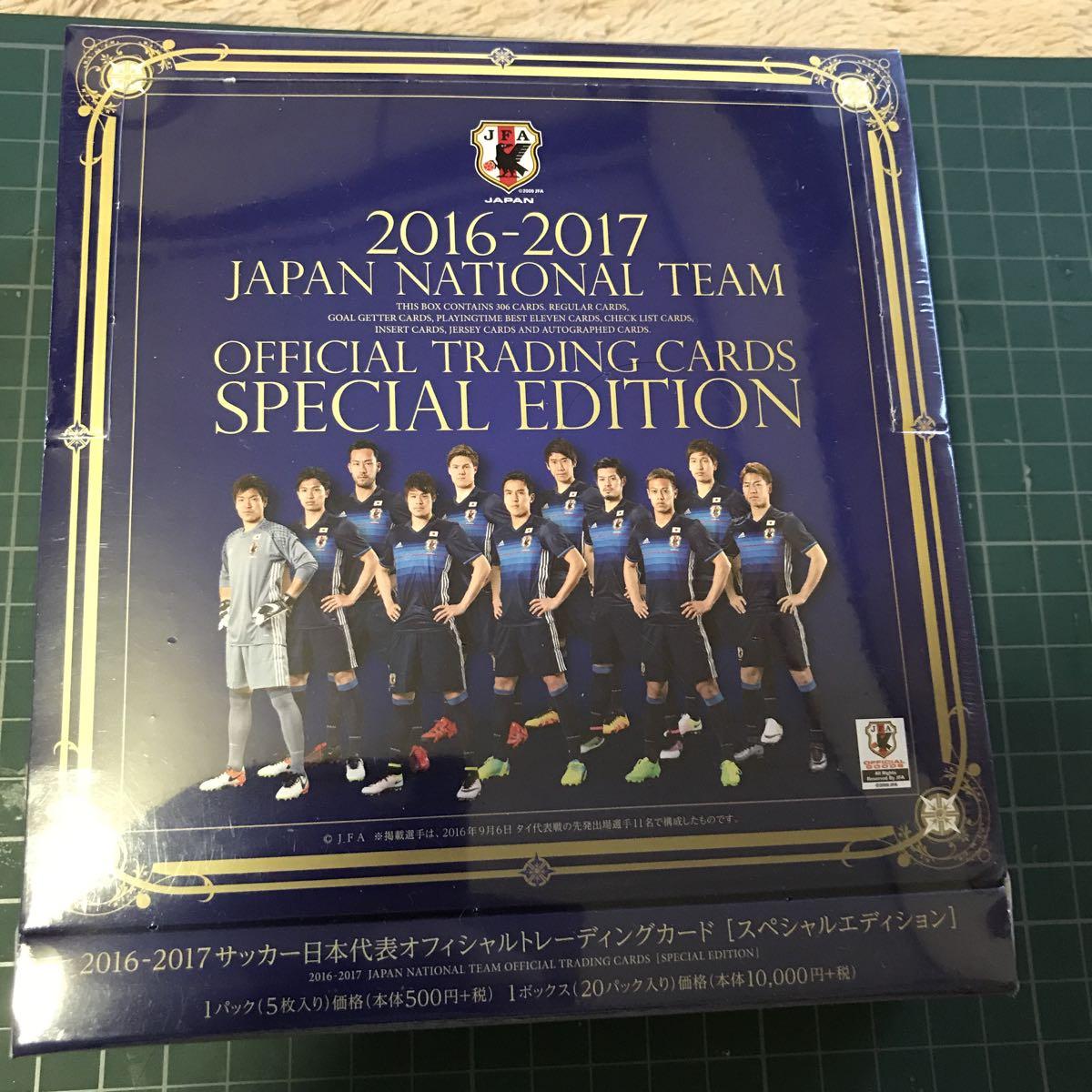 サッカー日本代表トレーディングカード