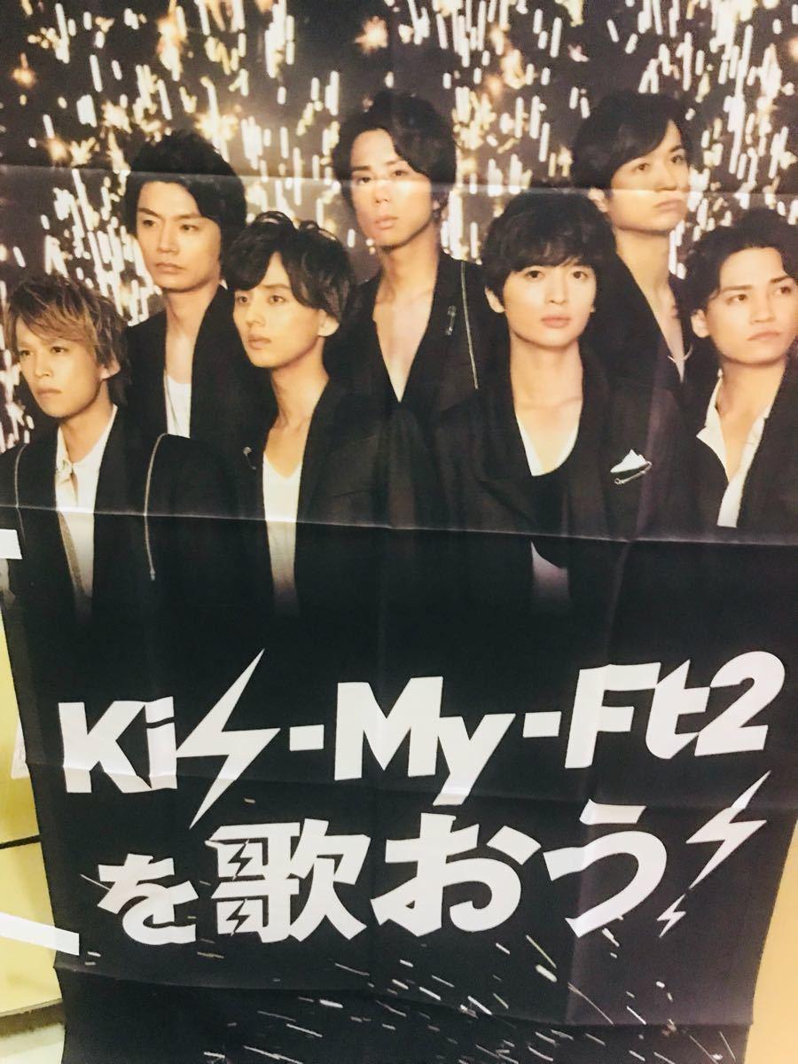 ☆非売品☆Kis-My-Ft2 キスマイ カラオケ DAM のぼり 旗